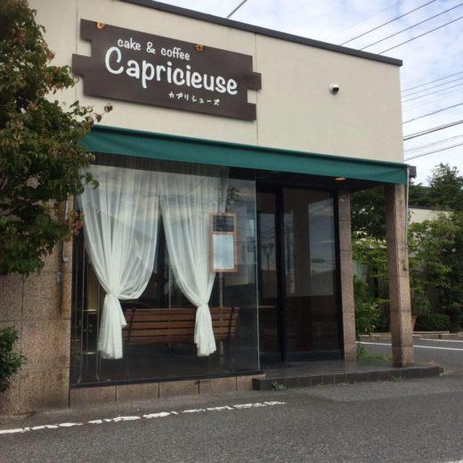 Capricieuse(カプリシューズ)