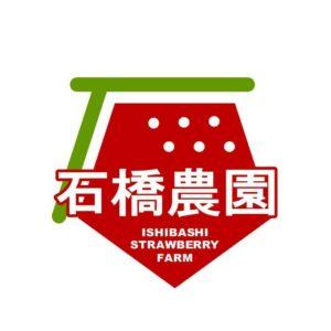 石橋農園ロゴ